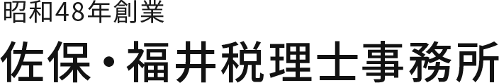 昭和48年創業佐保・福井税理士事務所
